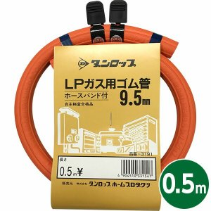 耐ガス性に優れ、ひび割れしにくいLPガス用ホース 0.5m 内径呼称9.5 バンド付|sekichu