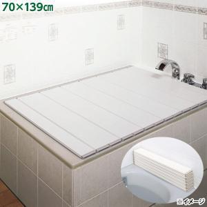 東プレ ラクラク折りたたみ風呂ふた ラクネス アイボリー(70×139cm)M-14 sekichu