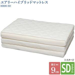 【直送】【代引/日時指定不可】アイリスオーヤマ エアリーハイブリッドマットレス HB90-SD 3つ折り/洗濯可能 【基本送料無料】|sekichu