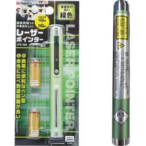 ●建設現場での作業指示などに ●視認性の高い緑色 ●赤色に比べ到達距離が長い ●携帯に便利なペン型 ...