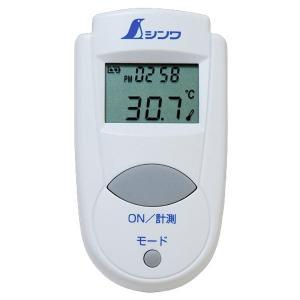 シンワ測定 放射温度計 A ミニ 時計機能付 放射率可変タイプ 非接触 73009