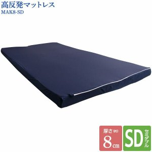 直送 代引・日時指定不可 アイリスオーヤマ 高反発マットレス MAK8-SD セミダブル 厚さ8cm...