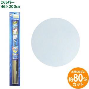遮熱ガラスシート シルバー 46×200cm 遮光フィルム/日除け sekichu