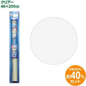 遮熱ガラスシート クリアー 46×200cm 遮光フィルム/日除け sekichu