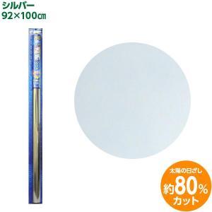 遮熱ガラスシート シルバー 92×100cm 遮光フィルム/日除け sekichu