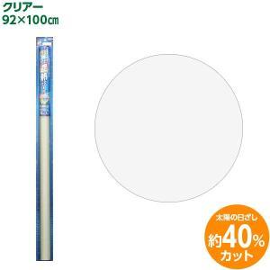 遮熱ガラスシート クリアー 92×100cm 遮光フィルム/日除け sekichu