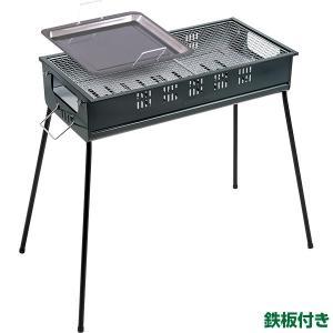 外山産業 グリーンライフ BBQコンロ 65cm 鉄板付き バーベキュー CBN-650|sekichu