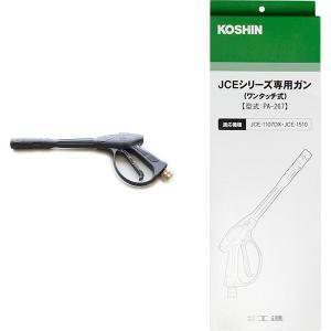 工進 JCEシリーズ専用 ガン ワンタッチ式 PA-267 黒 KOSHIN/高圧洗浄機/パーツ/部品|sekichu