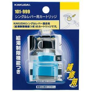 カクダイ シングルレバー用カートリッジ 101-999 sekichu