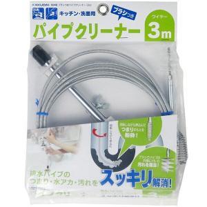 パイプクリーナー ブラシ付き 3m|sekichu