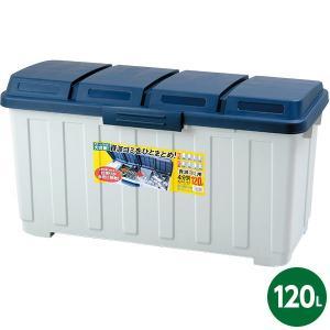 資源ゴミ 4分別ダスト 120L ブルー|sekichu