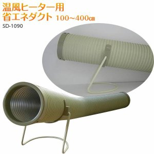 こたつの中に温風を流して省エネ!足元の暖房に最適!離れた場所へも温かさを送ります。温風ヒーターの吹き...