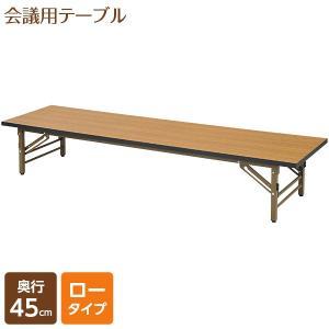 直送 代引/日時指定不可 山善 YAMAZEN 会議用テーブル45 ロータイプ MCT-1845S|sekichu
