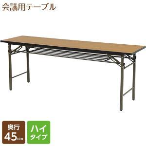 直送 代引/日時指定不可 山善 YAMAZEN 会議用テーブル45 ハイタイプ MCT-1845H|sekichu