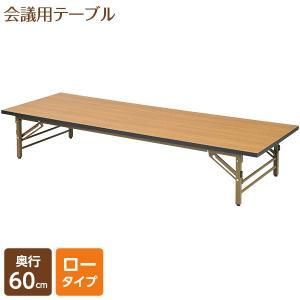 直送 代引/日時指定不可 山善 YAMAZEN 会議用テーブル60 ロータイプ MCT-1860S|sekichu