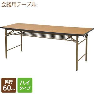 直送 代引/日時指定不可 山善 YAMAZEN 会議用テーブル60 ハイタイプ MCT-1860H|sekichu