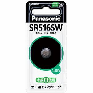 Panasonic 酸化銀電池 SR516SW sekichu