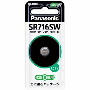 Panasonic 酸化銀電池 SR716SW sekichu