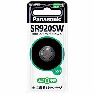 Panasonic 酸化銀電池 SR920SW sekichu
