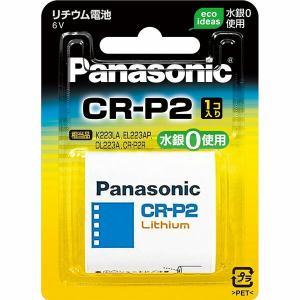 Panasonic カメラ用リチウム電池 CR-P2W sekichu
