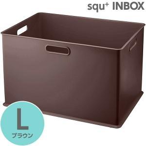 squ+ インボックス L SQB-L ブラウン sekichu