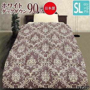 【即日出荷】羽毛布団 日本製 シングルロング ダック90% ジェリコ ブラウン|sekichu