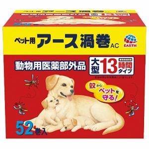 ペット用 アース渦巻 52巻の関連商品8