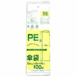 傘袋 100枚 PE-5の関連商品3