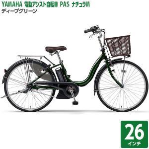 ヤマハ YAMAHA PAS 電動アシスト自転車 26型 ナチュラM PA26CGNM9J 関東地方...