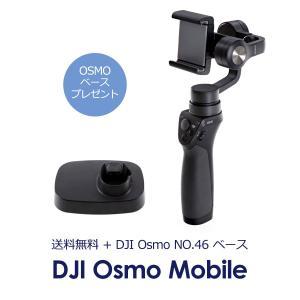 DJI Osmo Mobile カメラスタビライザー スマートフォン対応 + ベース 送料無料
