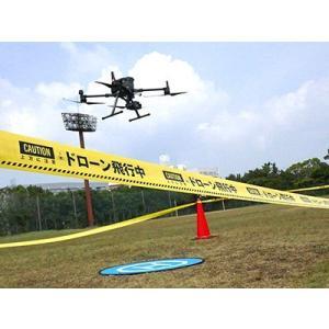 SEKIDO ドローン飛行中 標識テープ 150m