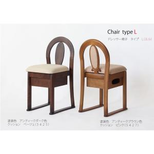 ドレッサー用椅子 タイプL 収納付き 買い換え 4色 選べるファブリック 送料無料|sekimotokagu