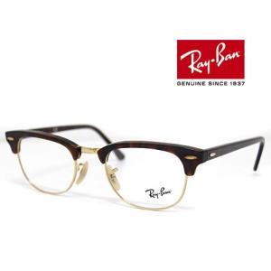 Ray Ban レイバン RX5154 RB5154 2372 49 伊達眼鏡 メガネフレーム クラブマスター レッドハバナ×ゴールド 正規品|sekine