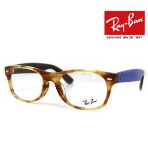 Ray Ban レイバン RX5184F RB5184F 5799 52 伊達眼鏡 メガネフレーム NEW WAYFARER ハバナライトブラウン×ブルー 正規品|sekine