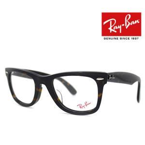 Ray Ban レイバン RX5121F RB5121F 2012 50 伊達眼鏡 メガネフレーム WAYFARER ダークハバナ 正規品|sekine