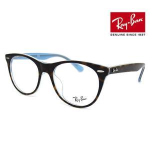 Ray Ban レイバン RX2185VF 5883 52 伊達眼鏡 WAYFARER II OPTICS メガネフレーム ウェイファーラーII ボストン ハバナオンライトブルー 正規品|sekine