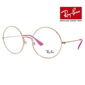 Ray Ban  レイバン RX6392 RB6392 2943 53 伊達眼鏡 メガネフレーム JA-JO ジャジョ ピンクゴールド 正規品|sekine
