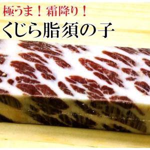 極うま霜降り くじら赤肉刺身用 脂須の子 100g 国産商業捕鯨 ニタリクジラ