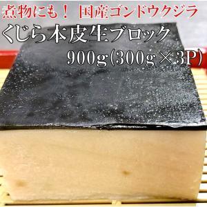 鯨(クジラ)本皮は体を覆う良質な脂肪層の部分です。料理の利用範囲も広く、調理しやすいので便利です。鯨...