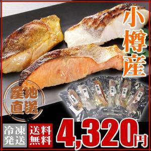 お中元 送料無料 お中元ギフト シーフード 北海道 漬け魚切身詰合せ サケ たら ほっけ|sekitora
