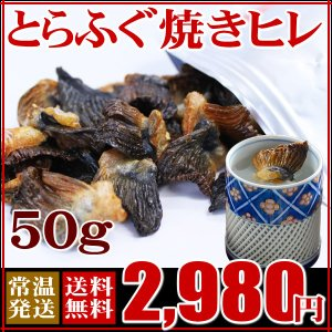 【山口県 とらふぐ焼きひれ】 日本酒好きには堪らない逸品!とらふぐのヒレを遠赤焙焼仕上げで焼きヒレに...