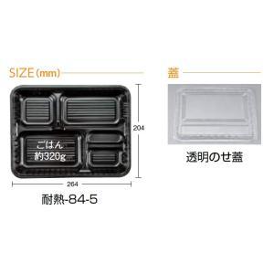 耐熱84-5 BS黒セット 20枚入|sekiyama