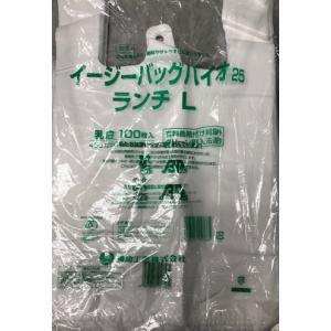 イージーバッグバイオ25ランチ L|sekiyama
