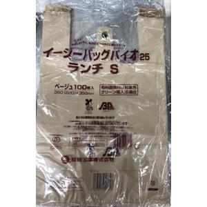 イージーバッグバイオ25 ランチ S ベージュ|sekiyama