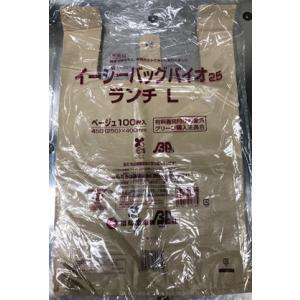 イージーバッグバイオ25ランチ L ベージュ|sekiyama