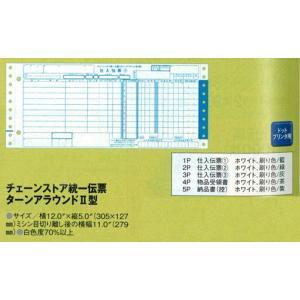 チェーンストア統一伝票 ターンアラウンドII型 【ケース単位での販売】|sekiyama