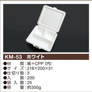 ランチボックス KM-53 ホワイト 25枚入|sekiyama