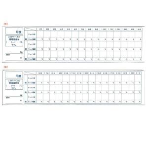 品質管理表カード 1束=20枚入り|sekiyama