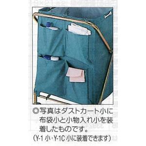 ダストカート小物入れ 小|sekiyama