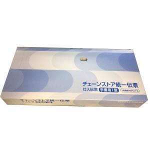 チェーンストア統一伝票 仕入伝票 手書用1型 C-BH25|sekiyama